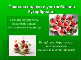 Правила подачи и употребления бутербродов Готовые бутерброды подают на блюде
