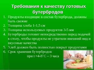 Требования к качеству готовых бутербродов Продукты входящие в состав бутербр