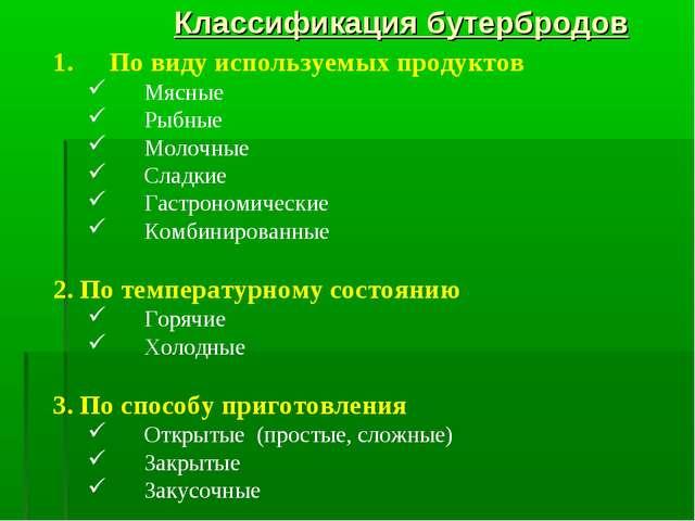 Классификация бутербродов По виду используемых продуктов Мясные Рыбные Молочн...