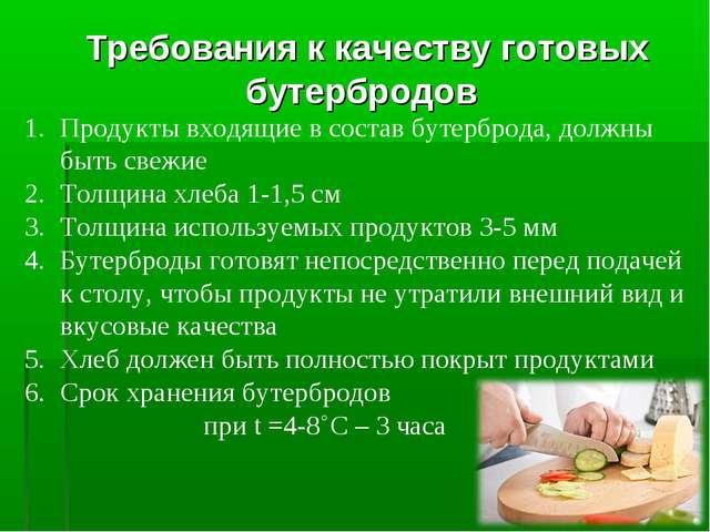 Требования к качеству готовых бутербродов Продукты входящие в состав бутербр...