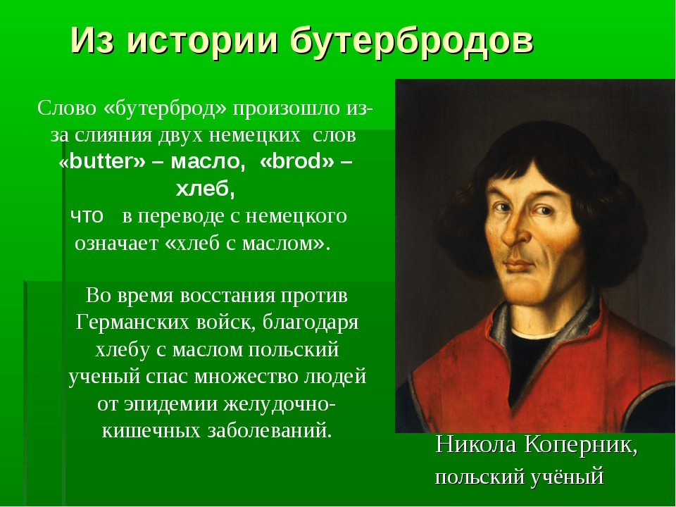 Из истории бутербродов Никола Коперник, польский учёный Во время восстания пр...