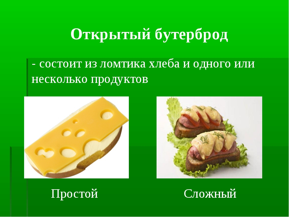 Открытый бутерброд - состоит из ломтика хлеба и одного или несколько продукто...