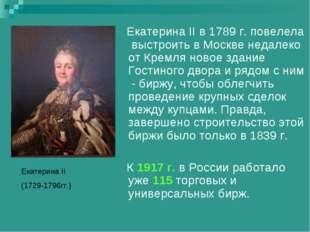 Екатерина II в 1789 г. повелела выстроить в Москве недалеко от Кремля новое