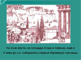 На этом месте, на площади Агора в Афинах, ещё в V веке до н.э. собирались пер
