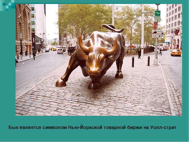 Бык является символом Нью-Йоркской товарной биржи на Уолл-стрит