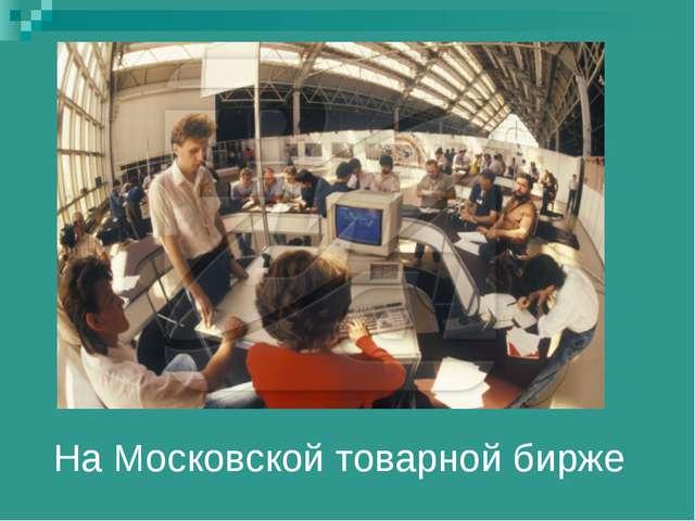 На Московской товарной бирже