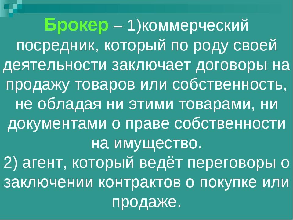 Брокер – 1)коммерческий посредник, который по роду своей деятельности заключа...