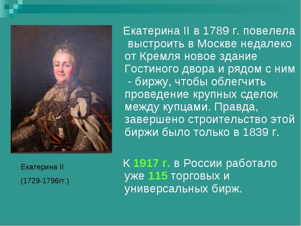 Екатерина II в 1789 г. повелела выстроить в Москве недалеко от Кремля новое...