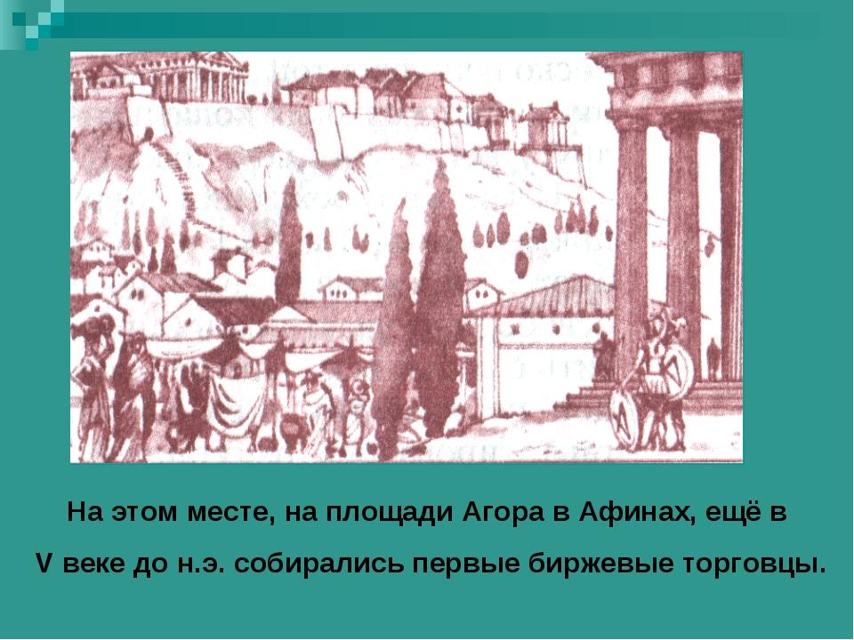 На этом месте, на площади Агора в Афинах, ещё в V веке до н.э. собирались пер...
