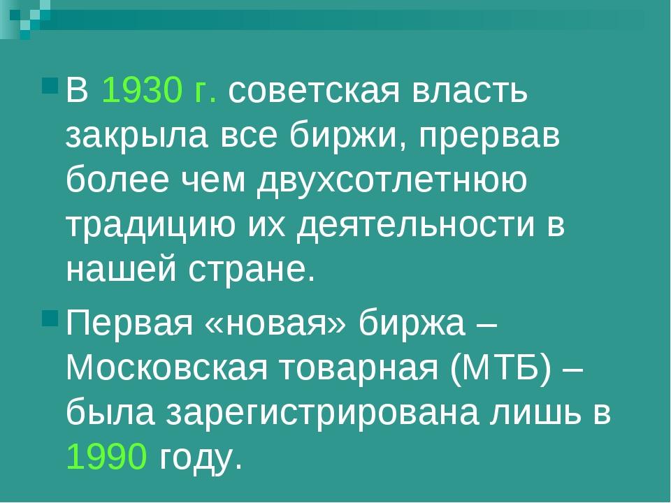 В 1930 г. советская власть закрыла все биржи, прервав более чем двухсотлетнюю...
