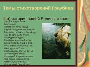 Темы стихотворений Граубина а) история нашей Родины и края. Шёл в Сибирь Иван