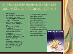 """в) отражение нравов и обычаев жителей края в стихотворениях """"Пельмени"""" Это бл"""