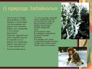 г) природа Забайкалья Снега в нас в Сибири На всякий вкус и цвет. Наверно, в