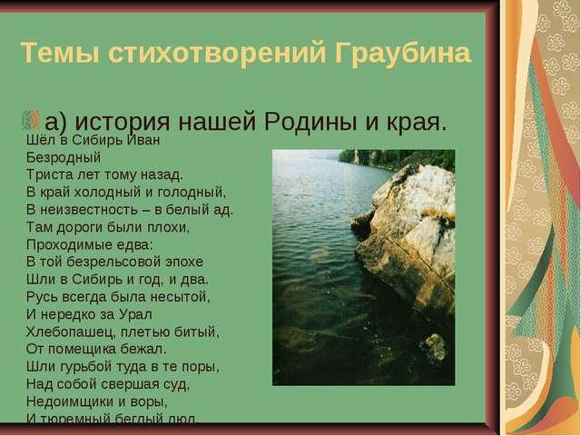 Темы стихотворений Граубина а) история нашей Родины и края. Шёл в Сибирь Иван...