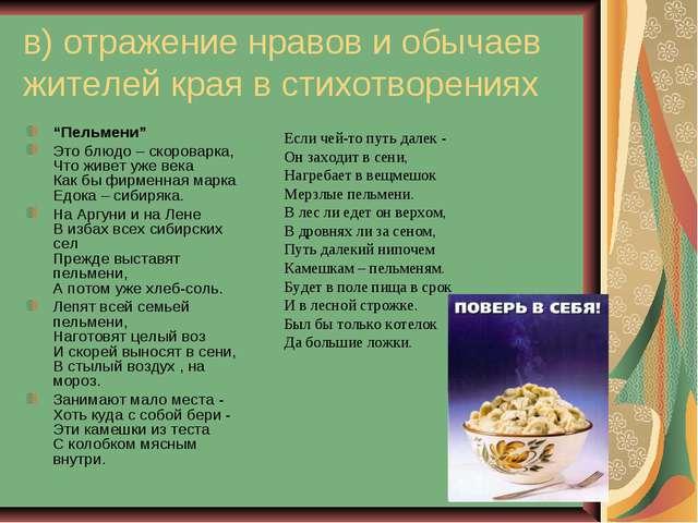 """в) отражение нравов и обычаев жителей края в стихотворениях """"Пельмени"""" Это бл..."""
