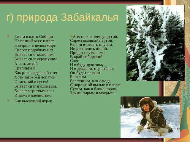 г) природа Забайкалья Снега в нас в Сибири На всякий вкус и цвет. Наверно, в...