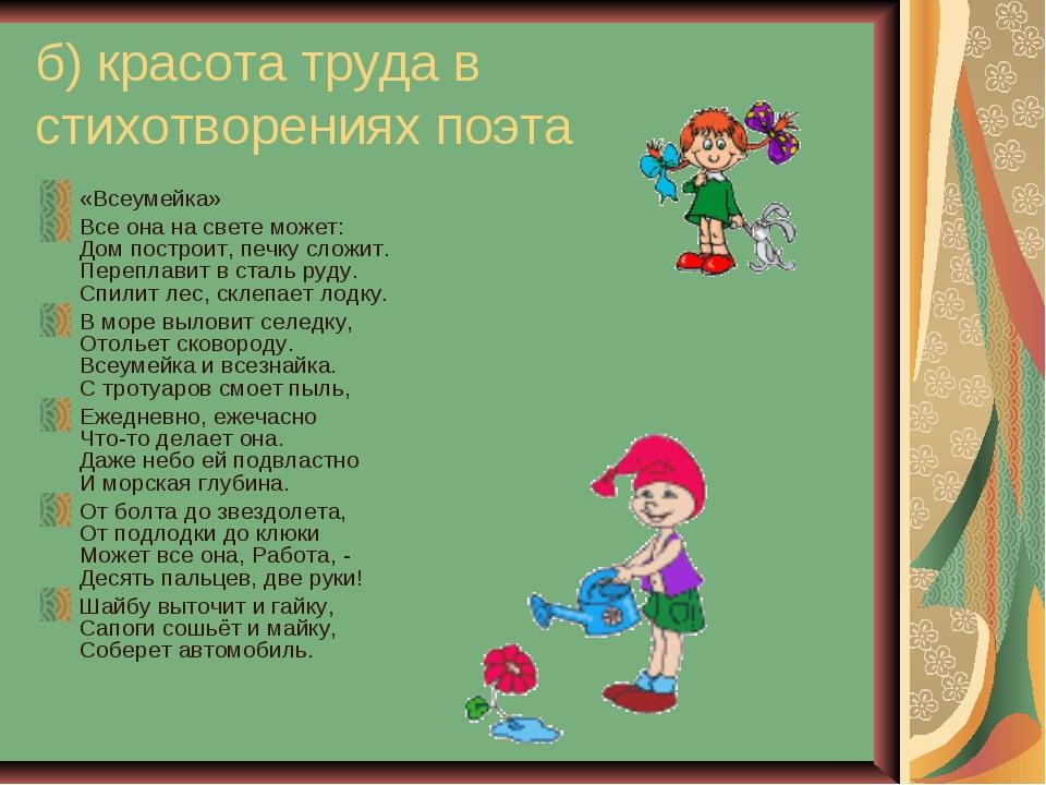 б) красота труда в стихотворениях поэта «Всеумейка» Все она на свете может: Д...
