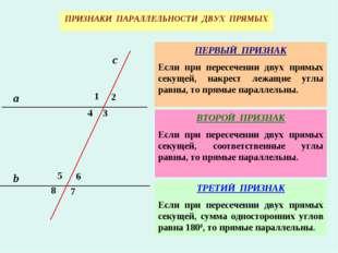 ПРИЗНАКИ ПАРАЛЛЕЛЬНОСТИ ДВУХ ПРЯМЫХ ПЕРВЫЙ ПРИЗНАК Если при пересечении двух