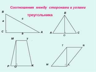 Д Соотношения между сторонами и углами треугольника