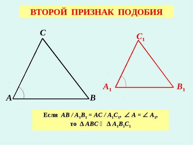 ВТОРОЙ ПРИЗНАК ПОДОБИЯ Если АВ / А1В1 = АС / А1С1,  А =  А1, то ∆ АВС ∾ ∆ А...