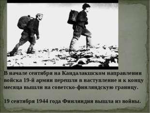В начале сентября на Кандалакшском направлении войска 19-й армии перешли в на