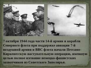 7 октября 1944 года части 14-й армии и корабли Северного флота при поддержке