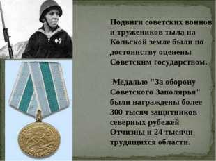 Подвиги советских воинов и тружеников тыла на Кольской земле были по достоинс