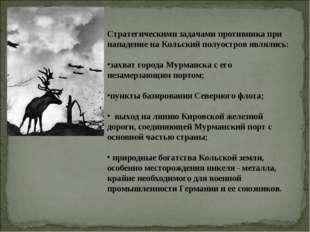 Стратегическими задачами противника при нападение на Кольский полуостров явля
