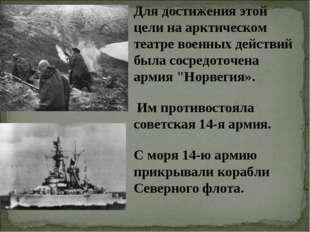 Для достижения этой цели на арктическом театре военных действий была сосредот