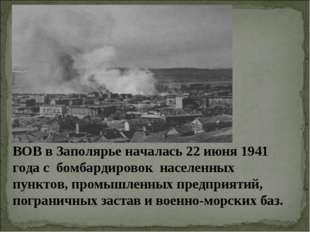 ВОВ в Заполярье началась 22 июня 1941 года с бомбардировок населенных пунктов
