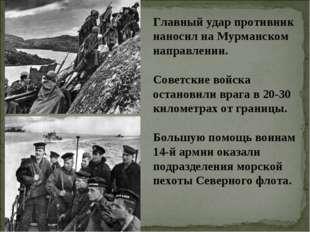 Главный удар противник наносил на Мурманском направлении. Советские войска ос