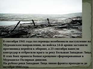8 сентября 1941 года гитлеровцы возобновили наступление на Мурманском направл