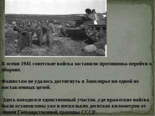 К осени 1941 советские войска заставили противника перейти к обороне. Фашиста