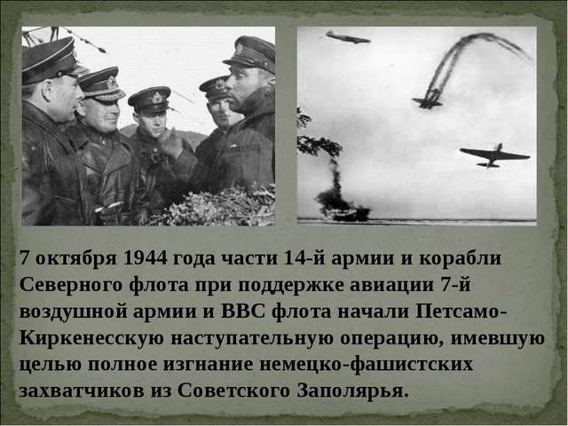 7 октября 1944 года части 14-й армии и корабли Северного флота при поддержке...