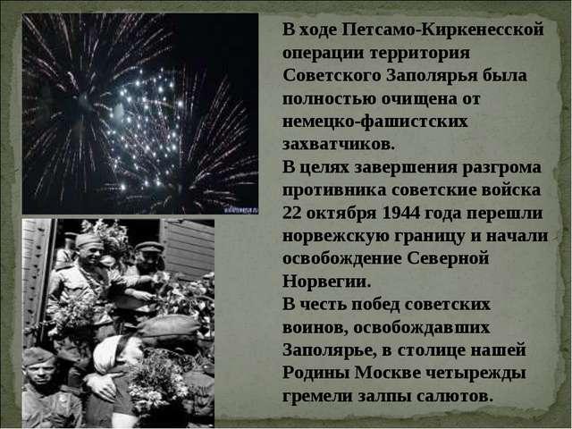 В ходе Петсамо-Киркенесской операции территория Советского Заполярья была пол...