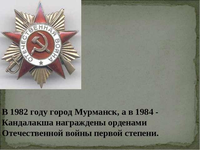 В 1982 году город Мурманск, а в 1984 - Кандалакша награждены орденами Отечест...