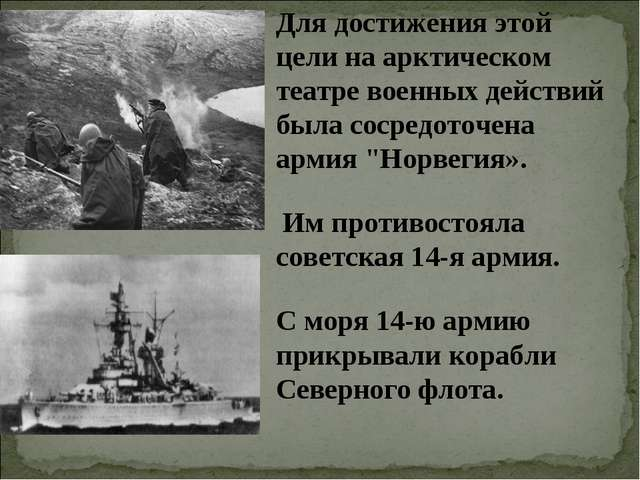 Для достижения этой цели на арктическом театре военных действий была сосредот...