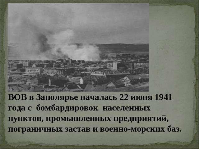 ВОВ в Заполярье началась 22 июня 1941 года с бомбардировок населенных пунктов...