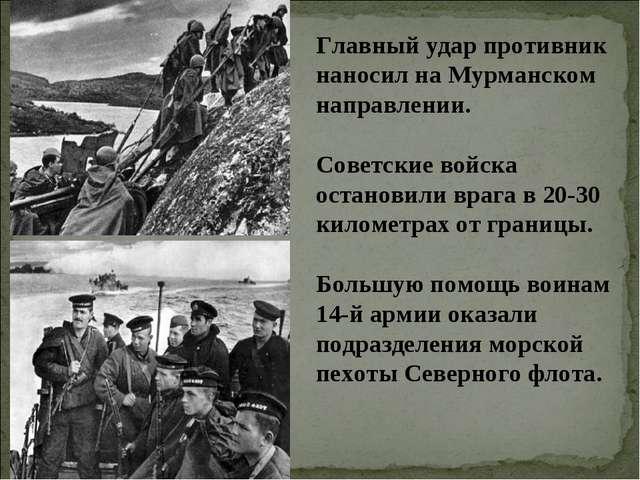 Главный удар противник наносил на Мурманском направлении. Советские войска ос...