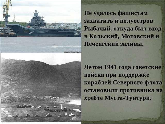 Не удалось фашистам захватить и полуостров Рыбачий, откуда был вход в Кольски...