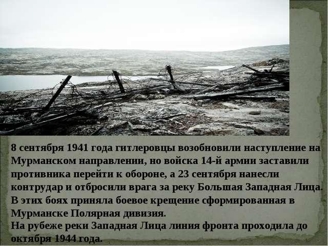 8 сентября 1941 года гитлеровцы возобновили наступление на Мурманском направл...
