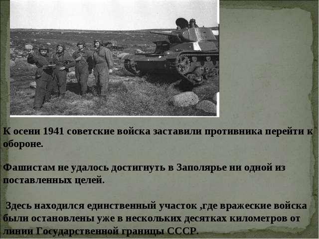 К осени 1941 советские войска заставили противника перейти к обороне. Фашиста...