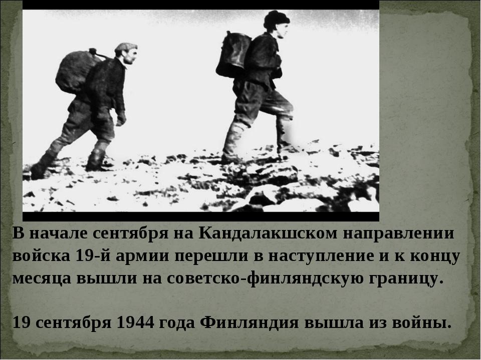 В начале сентября на Кандалакшском направлении войска 19-й армии перешли в на...