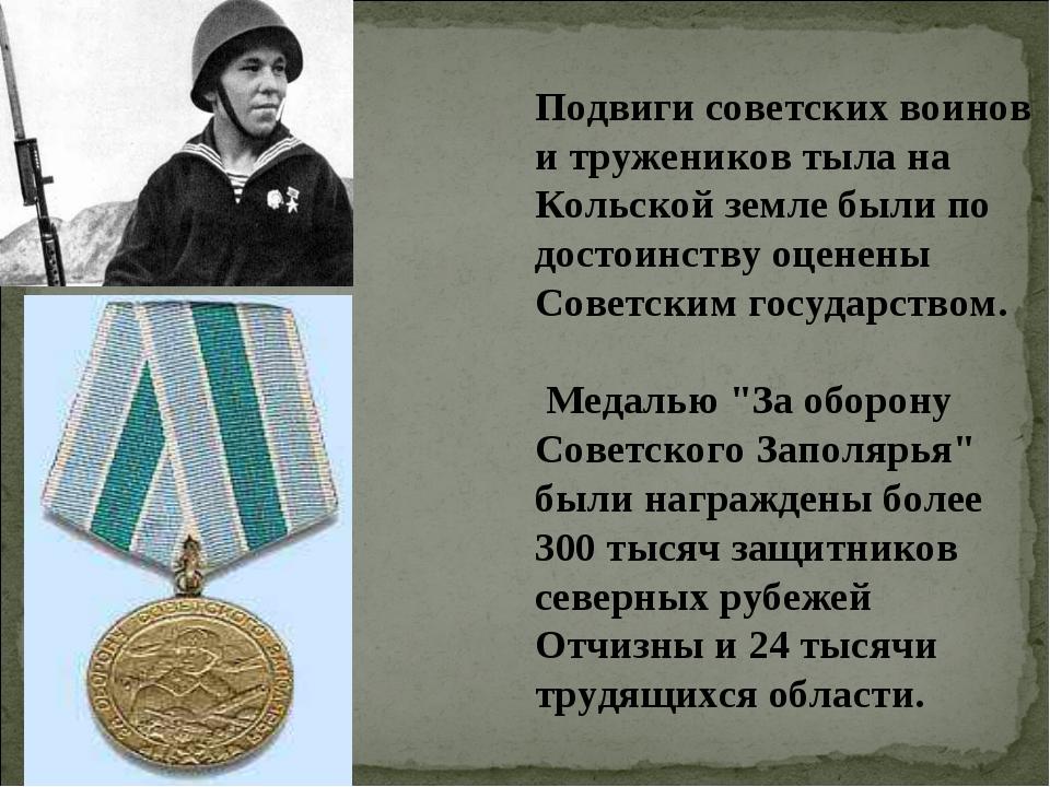 Подвиги советских воинов и тружеников тыла на Кольской земле были по достоинс...