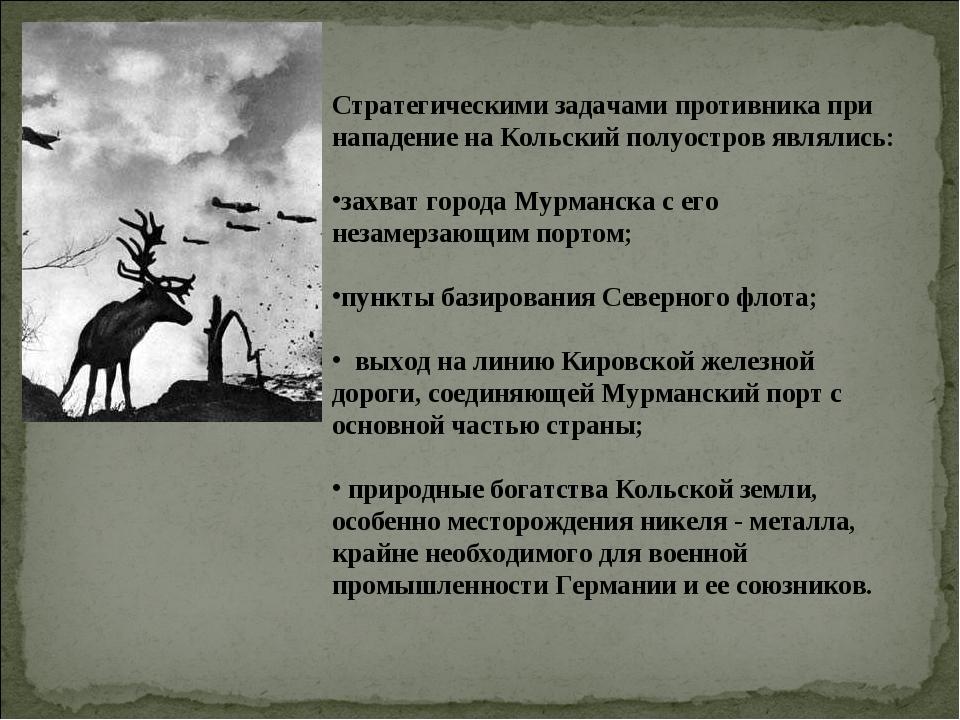 Стратегическими задачами противника при нападение на Кольский полуостров явля...
