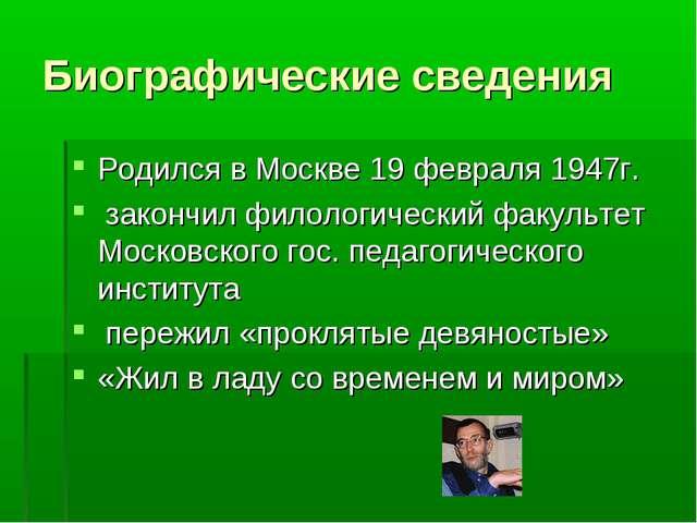 Биографические сведения Родился в Москве 19 февраля 1947г. закончил филологич...