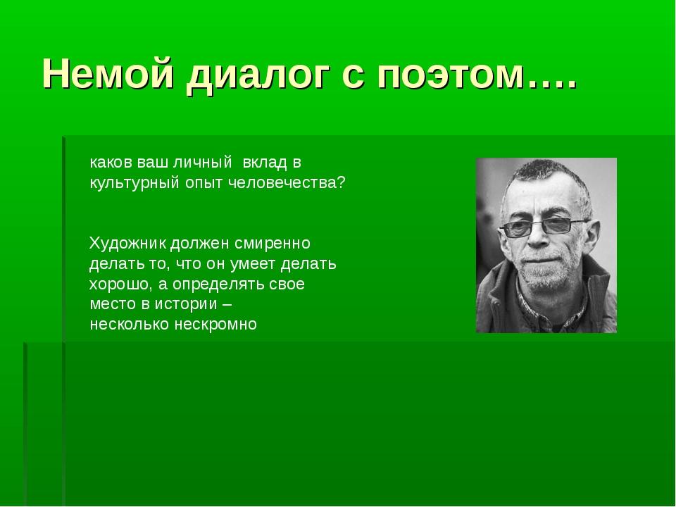Немой диалог с поэтом…. каков ваш личный вклад в культурный опыт человечества...