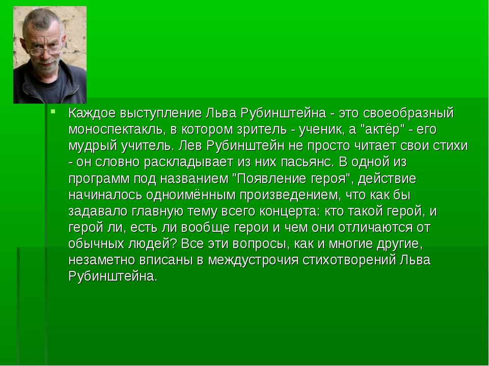 Каждое выступление Льва Рубинштейна - это своеобразный моноспектакль, в котор...