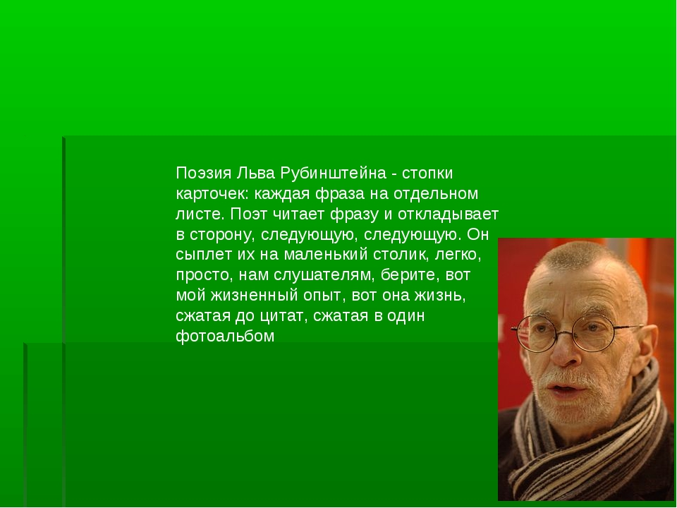 Поэзия Льва Рубинштейна - стопки карточек: каждая фраза на отдельном листе. П...