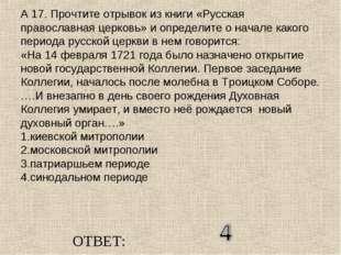 А 17. Прочтите отрывок из книги «Русская православная церковь» и определите о